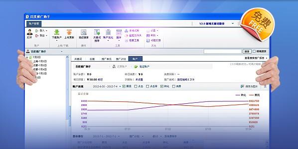 Baidu Editor