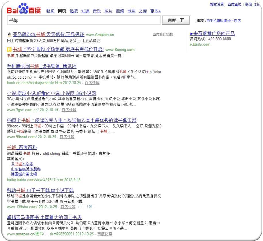 Baidu PPC Management