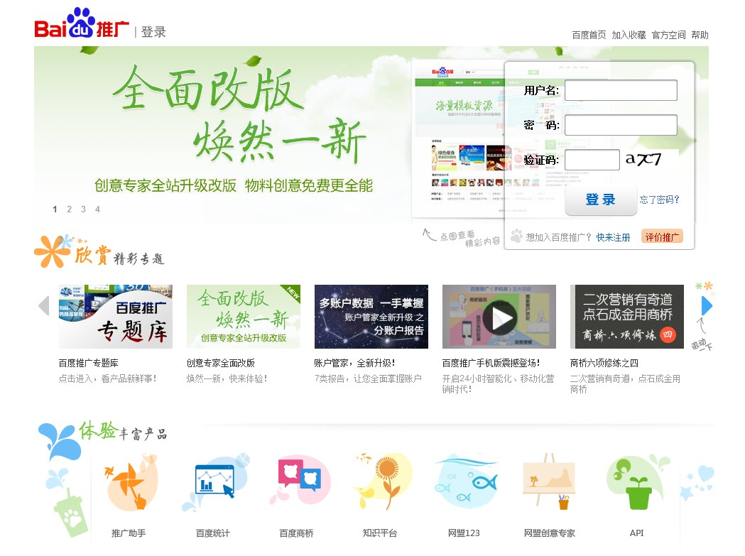 Baidu PPC Account Interface