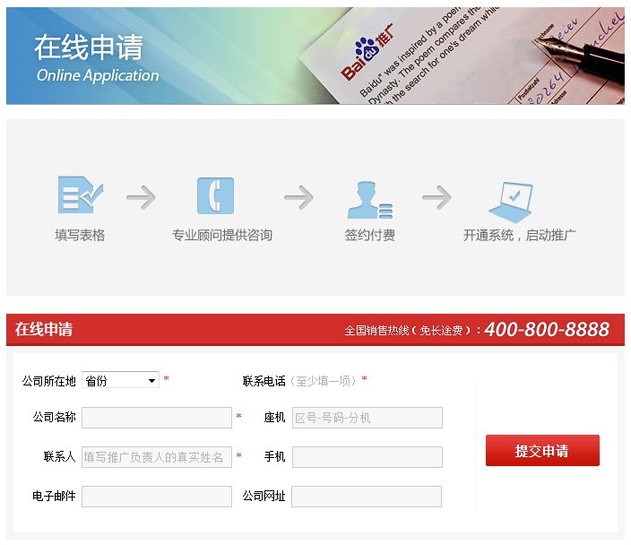 Baidu PPC Account Online Application
